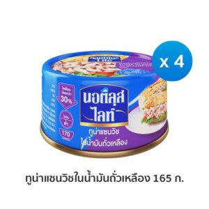 Nautilus-Lite-Tuna-Sandwich-in-Vegetable-Oil-can4
