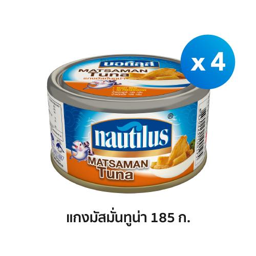 Nautilus-Matsaman-Tuna-Can4