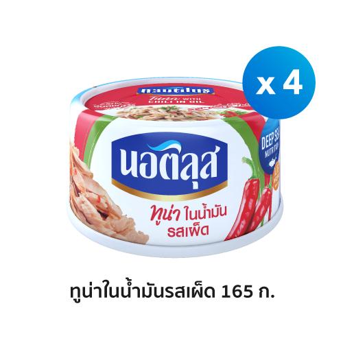 Nautilus-Tuna-In-Chilli-Oil-Can-Pack4