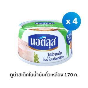 Nautilus-Tuna-Steak-In-Oil-Can-Pack4