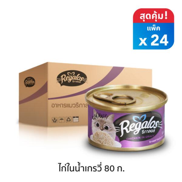 Regalos-Chicken-In-Gravy-Can48