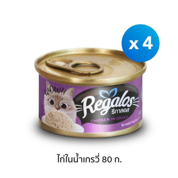 Regalos-Chicken-In-Gravy-Can4