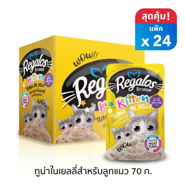 Regalos-Kitten_Tuna-In-Jelly-Pouch24