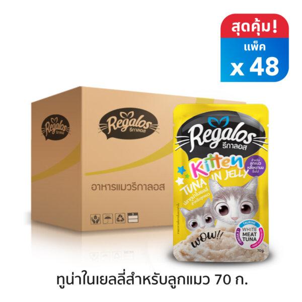 Regalos-Kitten_Tuna-In-Jelly-Pouch48