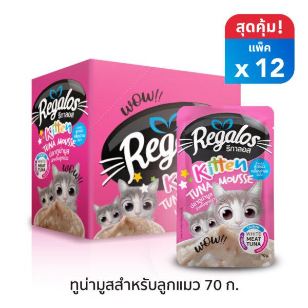 Regalos-Kitten_Tuna-Mousse-Pouch12