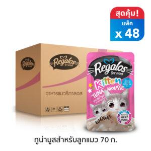 Regalos-Kitten_Tuna-Mousse-Pouch48
