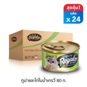 Regalos-Tuna-And-Chicken-In-Gravy-Can24