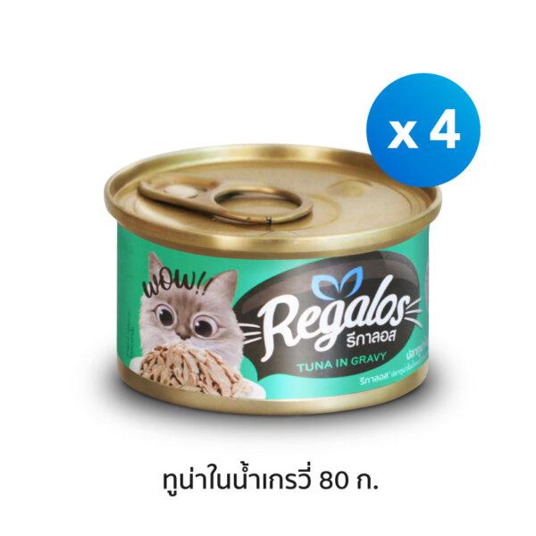 Regalos-Tuna-In-Gravy-Can4