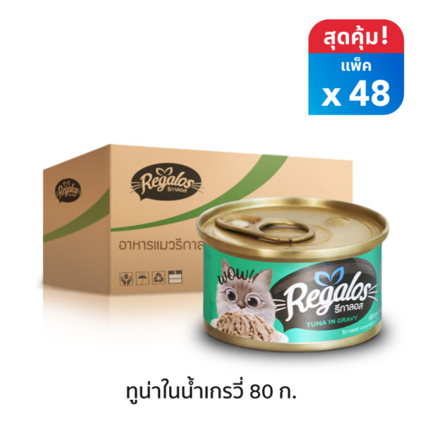 Regalos-Tuna-In-Gravy-Can48