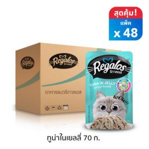 Regalos-Tuna-In-Jelly-Pouch48