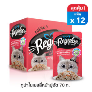 Regalos-Tuna-In-Jelly-Topping_Kanikama-Pouch12