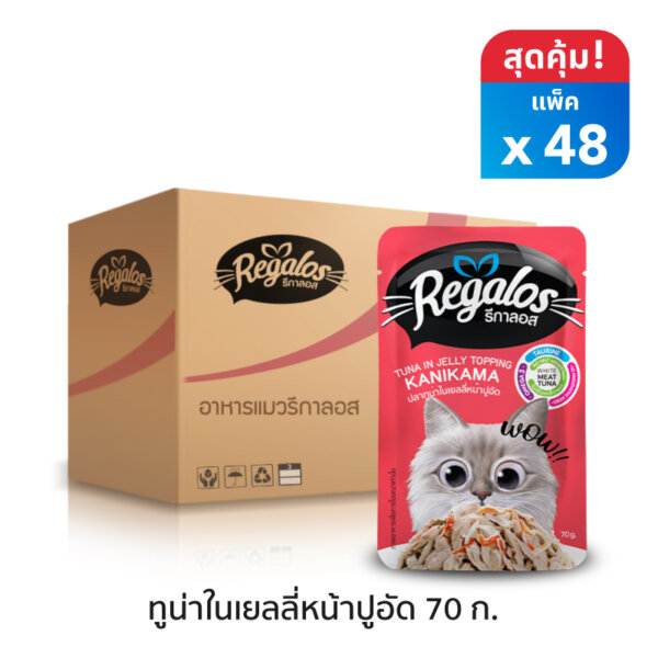 Regalos-Tuna-In-Jelly-Topping_Kanikama-Pouch48