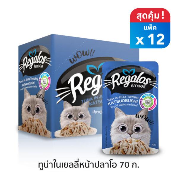 Regalos-Tuna-In-Jelly-Topping_Kutsuibushi-Pouch12