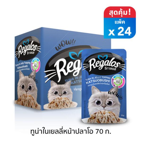 Regalos-Tuna-In-Jelly-Topping_Kutsuibushi-Pouch24