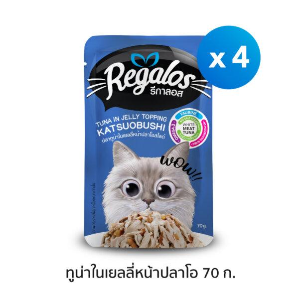 Regalos-Tuna-In-Jelly-Topping_Kutsuibushi-Pouch4