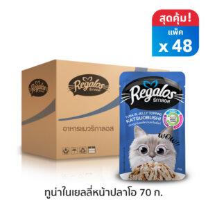 Regalos-Tuna-In-Jelly-Topping_Kutsuibushi-Pouch48